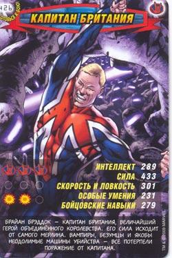 Человек паук Герои и злодеи - Капитан Британия. Карточка№426