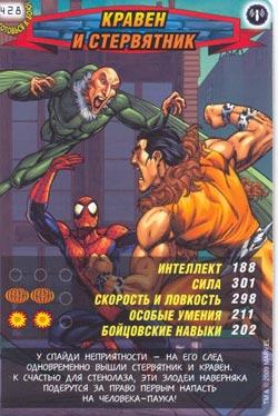 Человек паук Герои и злодеи - Кравен и Стервятник. Карточка№428