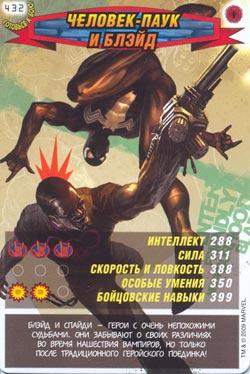 Человек паук Герои и злодеи - Человек-Паук и Блэйд. Карточка№432