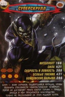 Человек паук Герои и злодеи - Суперскрулл. Карточка№433