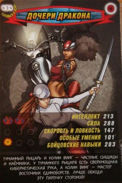 Человек паук Герои и злодеи - Дочери Дракона. Карточка№434