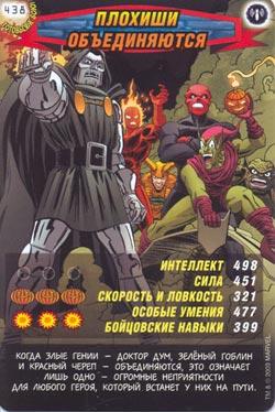 Человек паук Герои и злодеи - Плохиши объединяются. Карточка№438