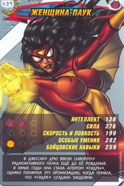 Человек паук Герои и злодеи - Женщина-Паук. Карточка№439