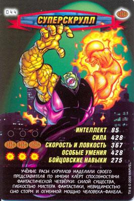 Человек паук Герои и злодеи - Суперскрулл. Карточка№44