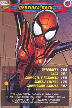 Человек паук Герои и злодеи - Девушка-Паук. Карточка№446
