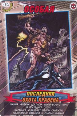 Человек паук Герои и злодеи - Последняя охота Кравена. Карточка№451