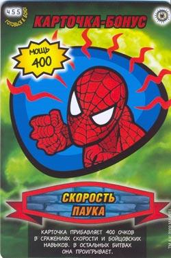 Человек паук Герои и злодеи - Скорость Паука. Карточка№455