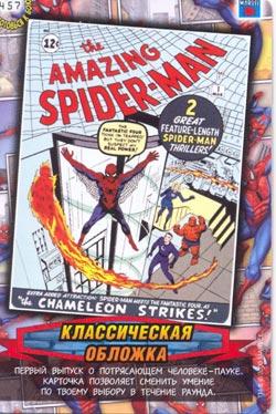 Человек паук Герои и злодеи - THE CHAMELEON STRIKES!. Карточка№457