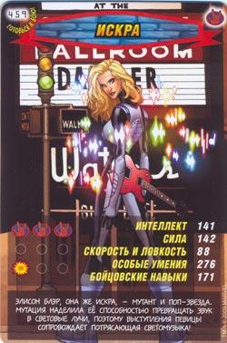 Человек паук Герои и злодеи - Искра. Карточка№459