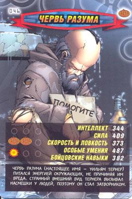 Человек паук Герои и злодеи - Червь разума. Карточка№46