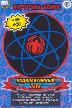Человек паук Герои и злодеи - Радиоктивный Паук. Карточка№465