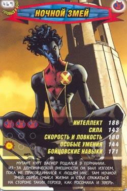 Человек паук Герои и злодеи - Ночной Змей. Карточка№469