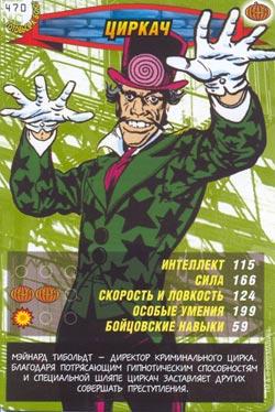 Человек паук Герои и злодеи - Циркач. Карточка№470