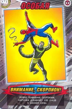 Человек паук Герои и злодеи - Внимание, Скорпион!. Карточка№471
