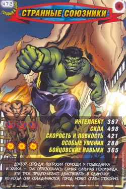Человек паук Герои и злодеи - Странные союзники. Карточка№472