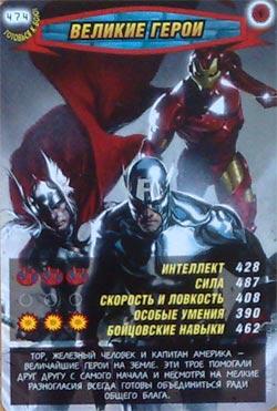 Человек паук Герои и злодеи - Великие герои. Карточка№474