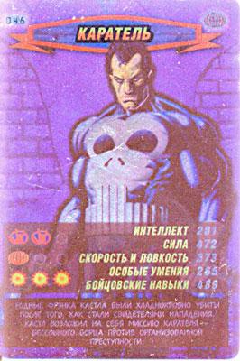Человек паук Герои и злодеи - Каратель. Карточка№48