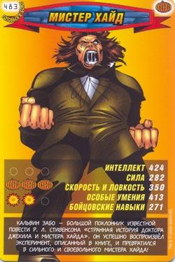 Человек паук Герои и злодеи - Мистер Хайд. Карточка№483
