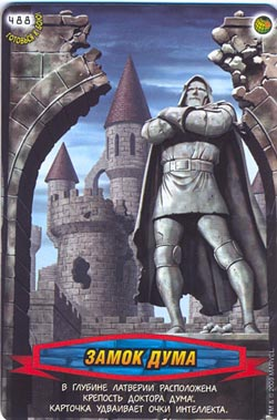 Человек паук Герои и злодеи - Замок Дума. Карточка№488