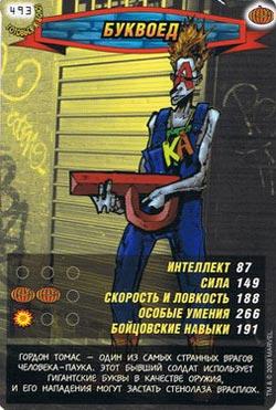 Человек паук Герои и злодеи - Буквоед. Карточка№493