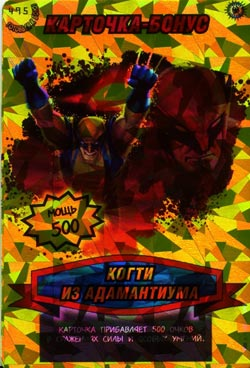 Человек паук Герои и злодеи - Когти из Адамантиума. Карточка№495