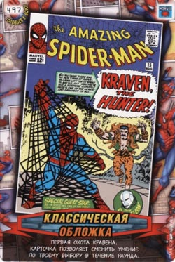 Человек паук Герои и злодеи - KRAVEN THE HUNTER. Карточка№497