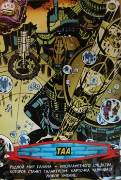 Человек паук Герои и злодеи - ТАА. Карточка№498