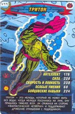 Человек паук Герои и злодеи - Тритон. Карточка№499