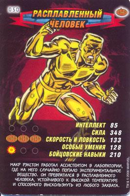 Человек паук Герои и злодеи - Расплавленный человек. Карточка№50