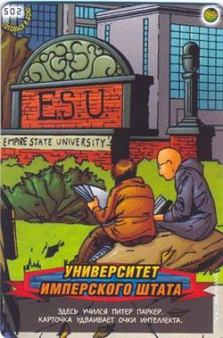 Человек паук Герои и злодеи - Университет имперского штата. Карточка№502
