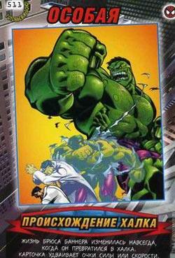 Человек паук Герои и злодеи - Происхождение Халка. Карточка№511