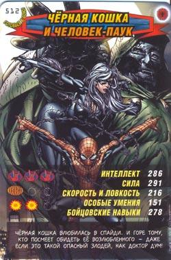 Человек паук Герои и злодеи - Черная кошка и Человек-Паук. Карточка№512