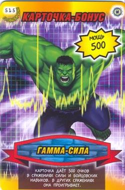 Человек паук Герои и злодеи - Гамма-сила. Карточка№515