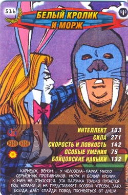 Человек паук Герои и злодеи - Белый кролик и Морж. Карточка№516