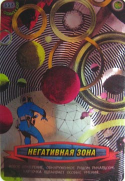 Человек паук Герои и злодеи - Негативная зона. Карточка№518