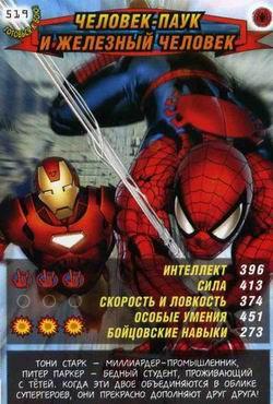 Человек паук Герои и злодеи - Человек-Паук и Железный человек. Карточка№519