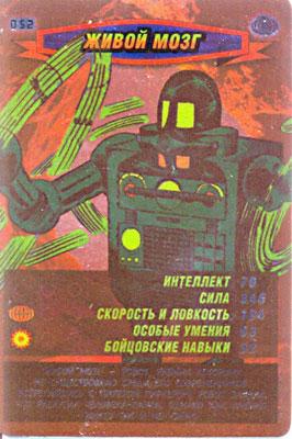 Человек паук Герои и злодеи - Живой мозг. Карточка№52