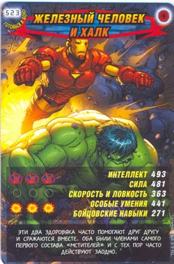 Человек паук Герои и злодеи - Железный человек и Халк. Карточка№523