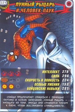 Человек паук Герои и злодеи - Лунный рыцарь и Человек-Паук. Карточка№524