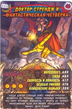 Человек паук Герои и злодеи - Доктор Стрендж и Фантастическая четвёрка. Карточка№526