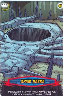 Человек паук Герои и злодеи - Храм Паука. Карточка№528
