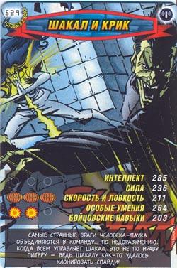 Человек паук Герои и злодеи - Шакал и Крик. Карточка№529