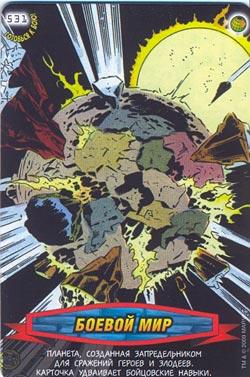 Человек паук Герои и злодеи - Боевой мир. Карточка№531