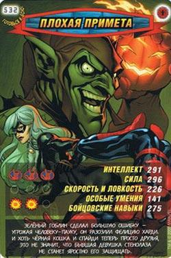 Человек паук Герои и злодеи - Плохая примета. Карточка№532
