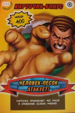 Человек паук Герои и злодеи - Человек-Песок атакует!. Карточка№535