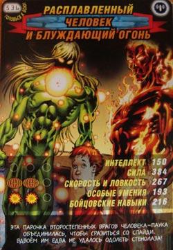Человек паук Герои и злодеи - Расплавленный человек и Блуждающий огонь. Карточка№536
