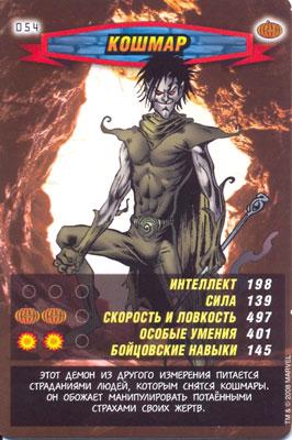 Человек паук Герои и злодеи - Кошмар. Карточка№54