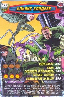 Человек паук Герои и злодеи - Альянс Злодеев. Карточка№545