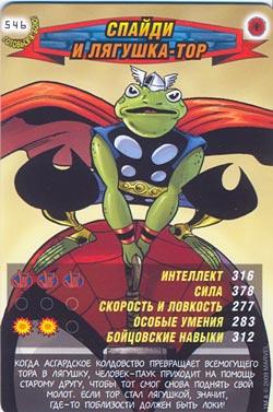 Человек паук Герои и злодеи - Спайди и Лягушка-Тор. Карточка№546