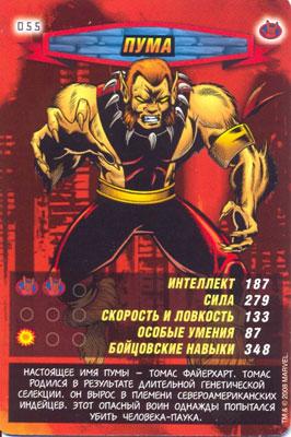 Человек паук Герои и злодеи - Пума. Карточка№55